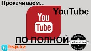 видео Плагин для