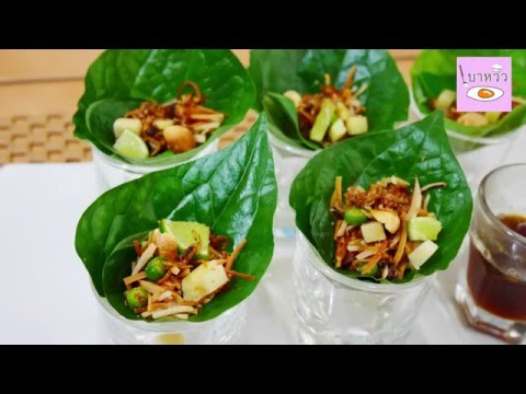อาหารไทย - วิธีทำ เมี่ยงคำ สอนง่ายๆ สไตล์ เบาหวิว [HD]