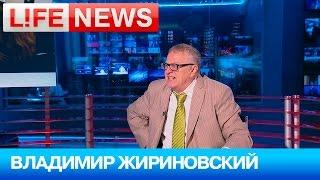 Владимир Жириновский: США готовят вторжение ИГ в Россию