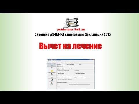 Как заполнить 3-НДФЛ за 2016 год в программе «Декларация