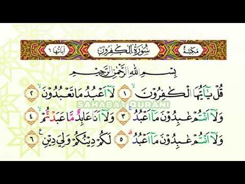 Bacaan Al Quran Merdu Surat Al Kautsar Dan Surat Al Kafirun Anak | Murottal Juz Amma Anak Perempuan