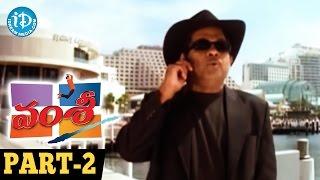 Vamsi Telugu Movie Part 2    Mahesh Babu, Namrata Shirodkar, Krishna    B Gopal     Mani Sharma