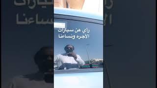 يوميات العجيمي ٩١١ - برأيي يجب منع تظليل زجاج سيارات أوبر وكريم والأجره