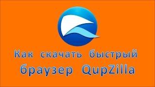 Как скачать быстрый браузер QupZilla. Новый браузер бесплатно