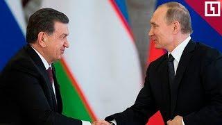 Путин на встрече в Узбекистане