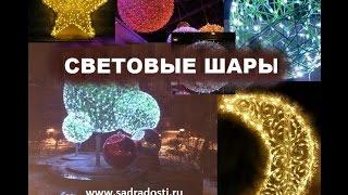 Светодиодные шары.Оформление торговых центров(, 2016-01-13T16:41:07.000Z)