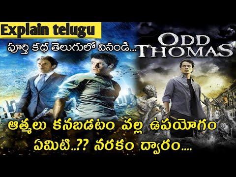 Download Odd thomas full movie explained in telugu by | explain telugu |