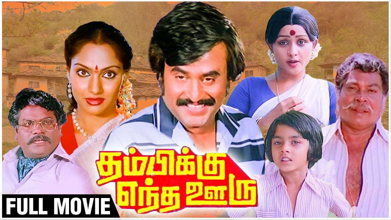 Download Thambikku Entha Ooru Full Movie | Rajinikanth, Madhavi, Sulakshana |  Superhit Tamil Movie