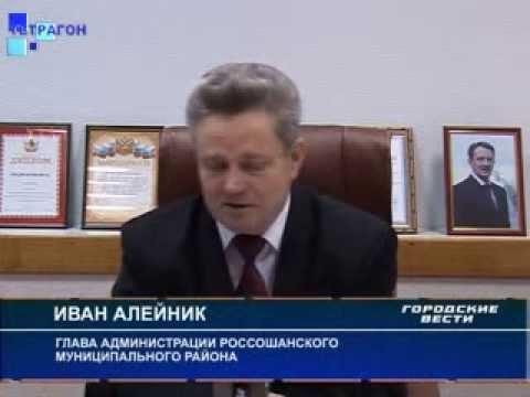 Глава администрации награжден почетным знаком Правительства Воронежской области.