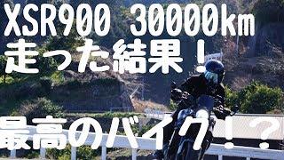 【モトブログ】YAMAHA XSR900 30000kmレヴュー【XSR900】