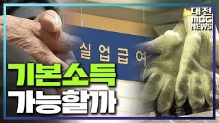 '매달 3~40만 원' 기본소득 도입운동 확산/대전MB…