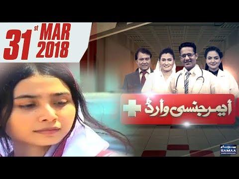 Emergency Ward   SAMAA TV   31 March 2018