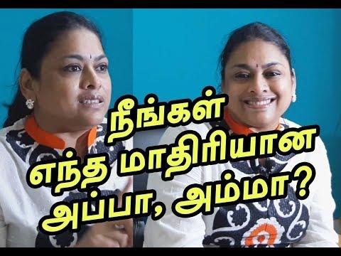 நீங்க எந்த மாதிரியான அம்மா, அப்பா? - sangeetha  educationalist