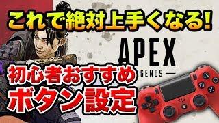 【PS4版】初心者必見!各段に上手くなるおすすめボタン設定紹介!!【エーペック…