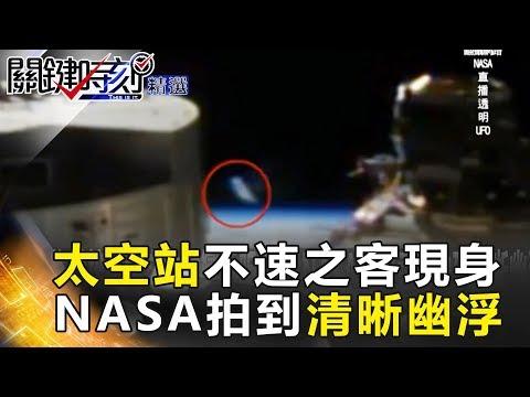 太空站不速之客現身 NASA拍到清晰幽浮 - 關鍵時刻精選 傅鶴齡 黃創夏 馬西屏