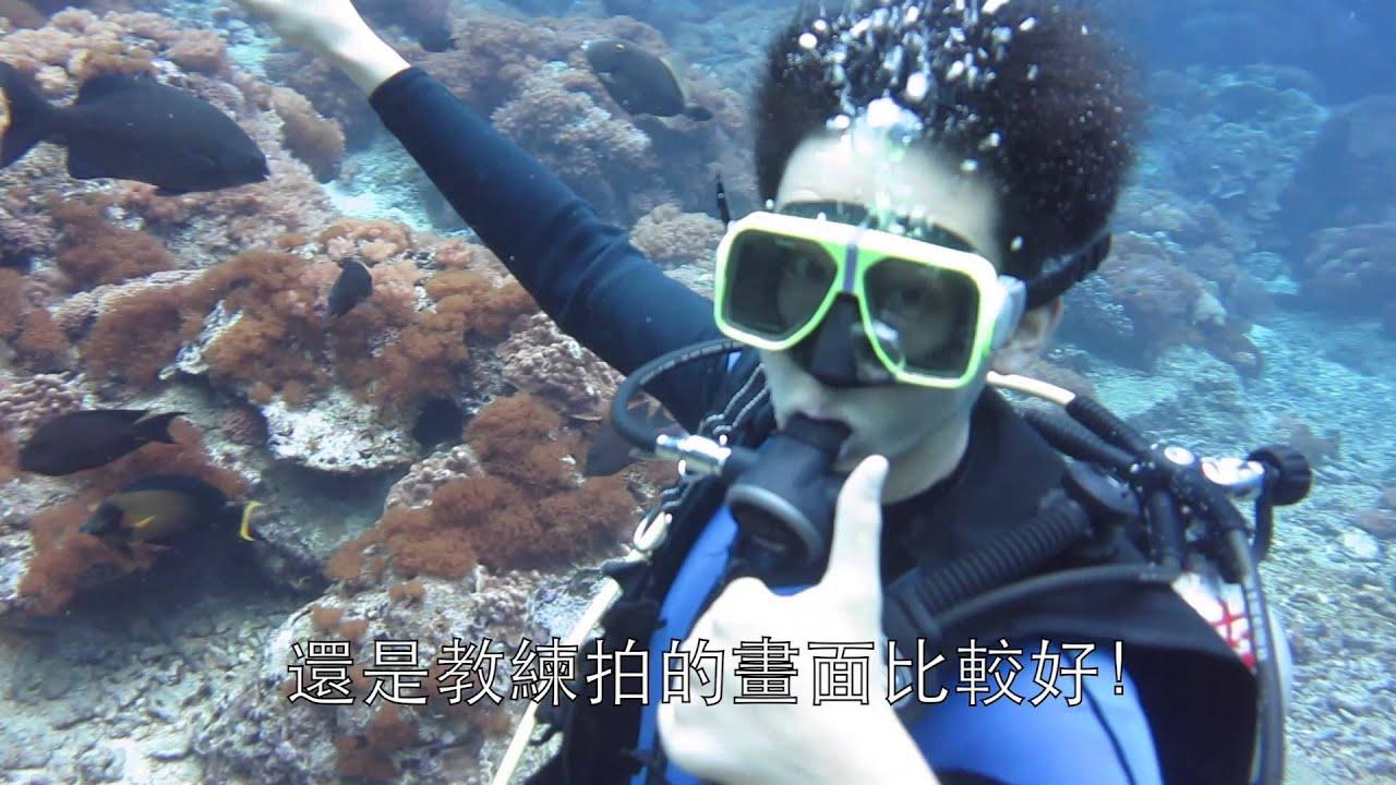 臺灣|綠島潛水篇 Scuba Diving in Green Island【臺灣背包遊】Ep.4 - YouTube