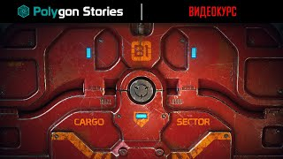 Создание игровой 3D-модели Sci-Fi двери
