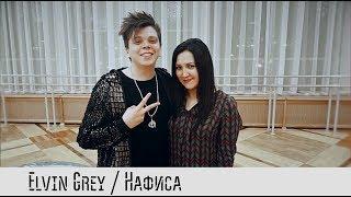 Elvin Grey - Салават, Гузелия, РАО, гейлар турында / Нафиса