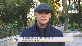 В Одессе установят памятник Михаилу Жванецкому