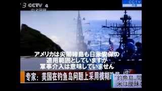 尖閣諸島の管轄権の移譲は主権までは無い。沖縄返還時のアメリカと日本...
