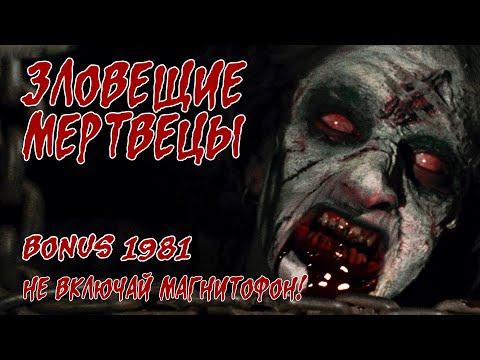 Обзор: 1981 Зловещие мертвецы (BONUS) Не включай магнитофон!