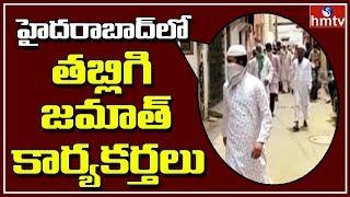 Tablighi Jamaat Activists in Hyderabad | hmtv