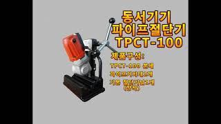 동서기기SU파이프절단기 TPCT 100
