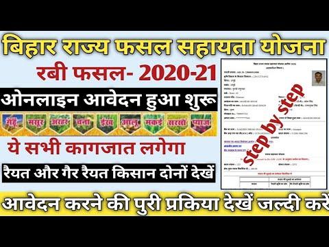 बिहार फसल बीमा योजना रबी 2020-21 आवेदन शुरू ऐसे करे आवेदन पूरी प्रक्रिया  रैयत/ गैर रैयत किसान दोनों