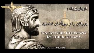 Mehrafarin TV 56 - Cyrus The Great, By : Mehryar Mehrafarin
