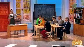 Родительское собрание - Тень знаний - Уральские пельмени
