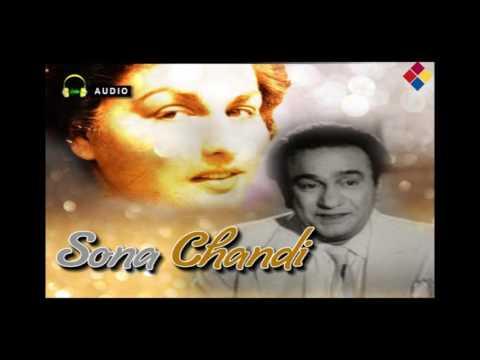 Chanda Re Chanda | Sona Chandi 1946 | Amirbai Karnataki