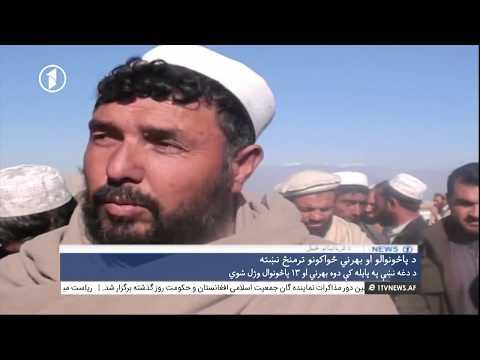 Afghanistan Pashto News 13.01.2018 د افغاستان خبرونه