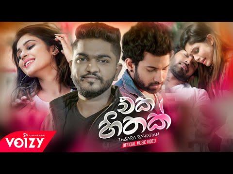 Eka Hithak (එක හිතක්) Thisara Ravishan Ft. Thilina Ruhunage (Official Music Video)