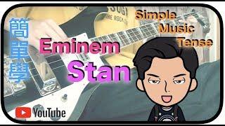 簡單學低音結他 (一) Eminem - Stan