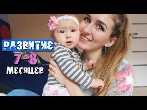 РАЗВИТИЕ ребенка в 7-8 месяцев
