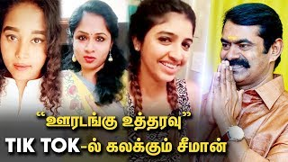 ஊரடங்கு உத்தரவு TIK TOK-ல் கலக்கும் சீமான் | Seeman Tik Tok Videos | Seeman Latest