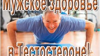 Мужское здоровье и Тестостерон. Зрите в корень!(О мужском половом гормоне тестостероне и его влиянии на здоровье мужчины. Цель профилактики и продления..., 2015-04-23T19:26:49.000Z)