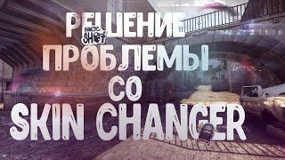 CS:GO: ЧТО ДЕЛАТЬ ЕСЛИ НЕ РАБОТАЕТ SKIN CHANGER ДЛЯ КС ГО // РЕШЕНИЕ
