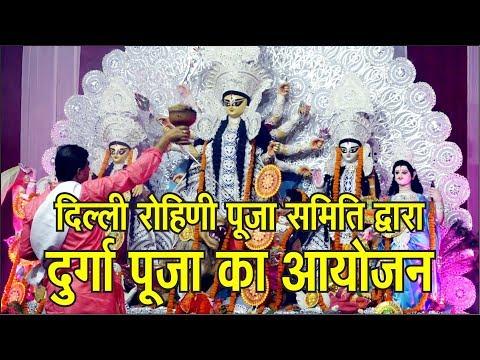 #dharam #God #aarti #mahakaal दिल्ली रोहिणी पूजा समिति द्वारा दुर्गा पूजा का आयोजन