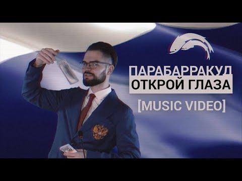 Парабарракуд - Открой глаза [Music Video]