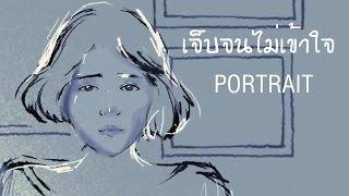 เจ็บจนไม่เข้าใจ - PORTRAIT (audio)