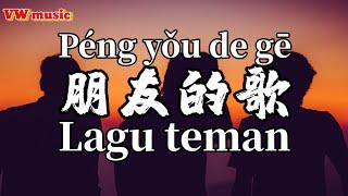 朋友的歌 Peng you de ge - 曲比阿且 Qu bi a qie (Lirik dan terjemahan)