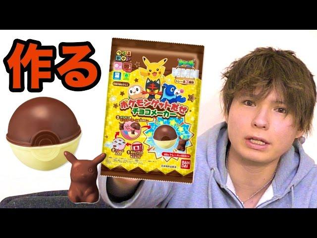 ポケモンゲットだぜチョコメーカ作るぞー!!   Pokemon get  chocolate maker
