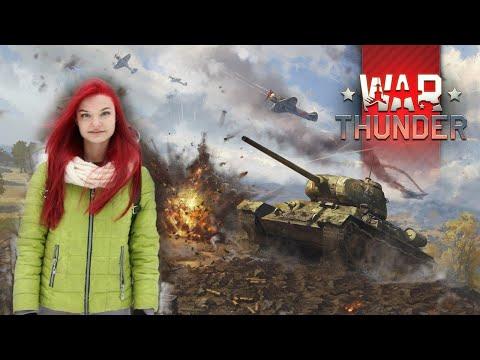 СЫГРАЕМ? ➽ War Thunder # 13