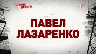 Павел Лазаренко. Дикие деньги