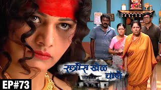 Ratris Khel Chale | 16th May 2016 Episode | Zee Marathi Serial