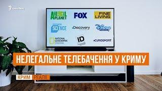 MTV, Discovery, History. Нелегальне телебачення у Криму   Крим.Реалії
