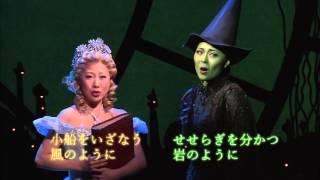 劇団四季:ウィキッド:「あなたを忘れない」:ミュージックビデオ