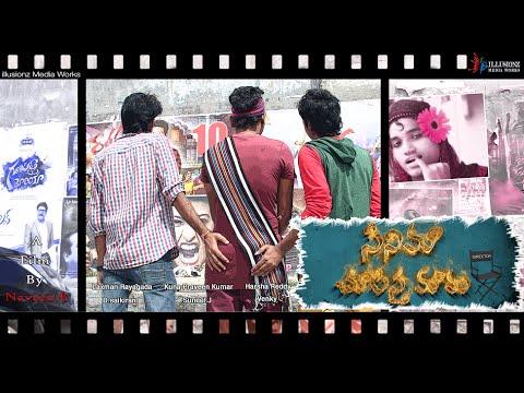 Cinema Choopistha Mama - A Latest Telugu Comedy Short Film Trailer