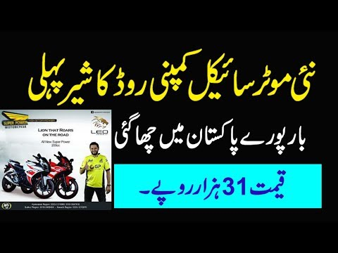 New China Brand Motorcycle Lion Power in Pakistan Check Information details